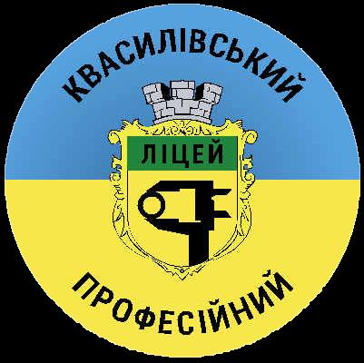 Квасилівський професійний ліцей