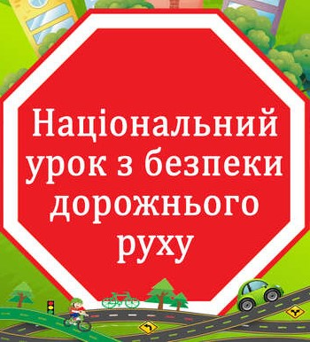 Безпечна дорога додому