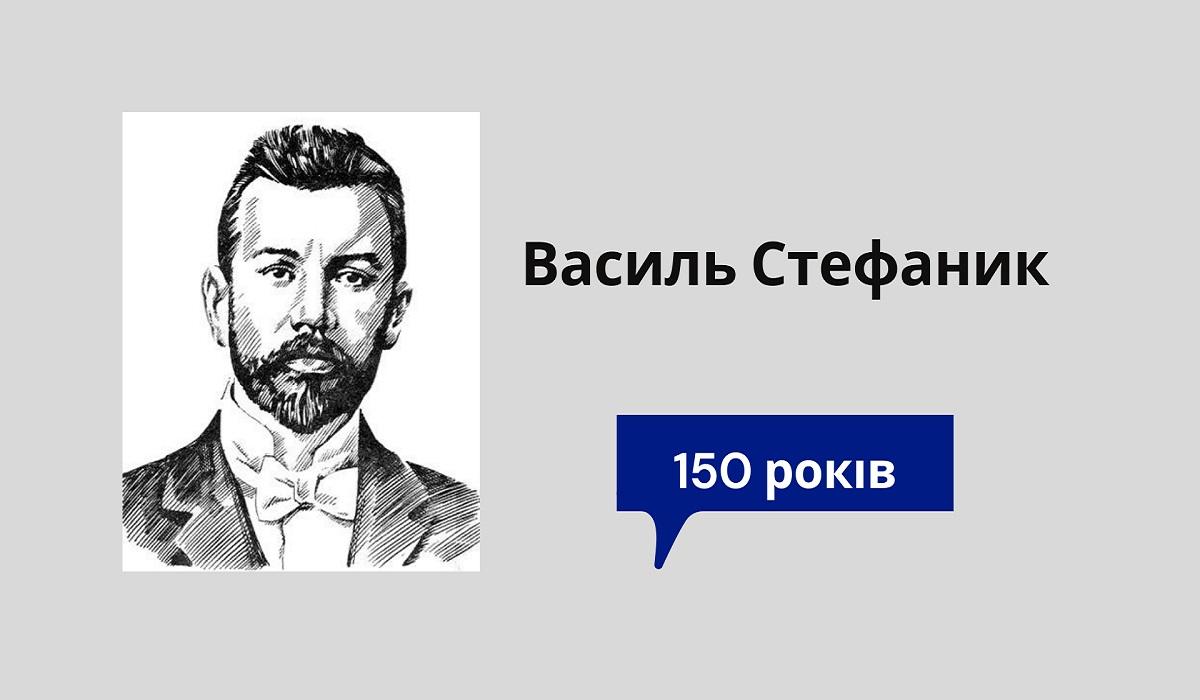 Василь Стефаник – сила таланту
